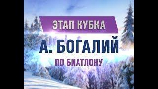 Кубок Анны Богалий в Южно-Сахалинске