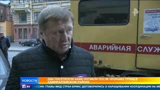 Стали известны подробности жуткой гибели посетителей кафе в Петербурге в потоке кипятка