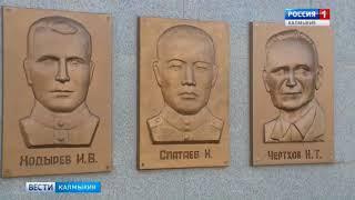 В Элисте увековечена память  Героя Советского Союза