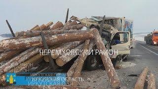 Смертельное ДТП в Черемховском районе. Комментарий водителя в конце видео.
