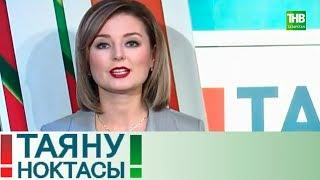 Узарасалым. Таяну ноктасы 13/11/18 ТНВ