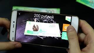 Проверяем новые купюры 200 и 2000 рублей