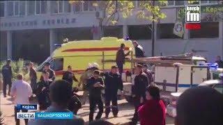 В образовательных учреждениях Башкирии усилят меры безопасности