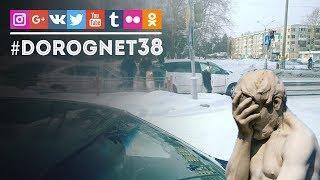 ДТП Дружбы народов - Мечтателей [03.03.2018] Усть-Илимск