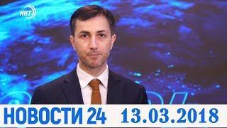 Новости Дагестан за 13. 03. 2018 год.