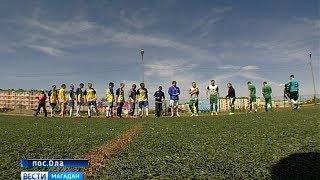 Футбольный турнир «UniStar» в  поселке Ола.