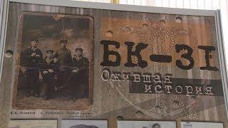 В музее-заповеднике «Сталинградская битва» открылась экспозиция, посвященная бронекатеру БК-31