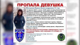 В Тотемском районе пропала молодая женщина