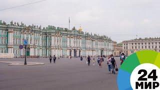 Петербург третий год подряд выбран лучшим культурным направлением мира - МИР 24