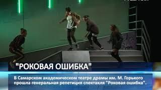 """В Самарском драмтеатре прошла генеральная репетиция спектакля """"Роковая ошибка"""""""