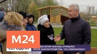 Собянин открыл после благоустройства парк 850-летия Москвы - Москва 24