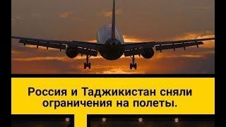 Россия и Таджикистан сняли ограничения на полеты