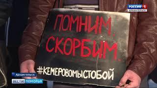 Завтра в России - национальный траур по погибшим в Кемерово