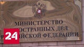Москва: высылка дипломатов - провокационный жест солидарности с Лондоном - Россия 24