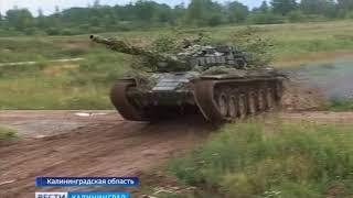 В Калининградской области начались учения танкистов