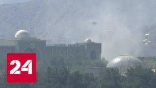 В Курбан-байрам в Кабуле обстреляли президентский дворец - Россия 24