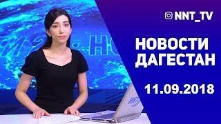 Новости Дагестан за 11.09.2018 год