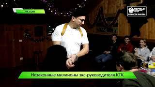 ИКГ Директор КТК и 62 миллиона рублей #3