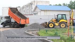 В Рыбинске начался ремонт дворов