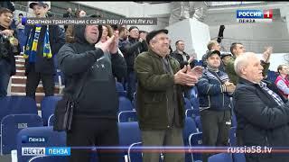Пензенский «Дизелист» досрочно стал обладателем кубка регионов