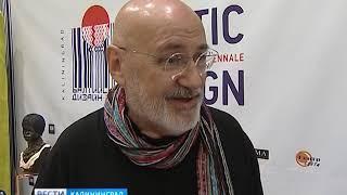 В Калининграде стартовал международный «Балтийский дизайн»