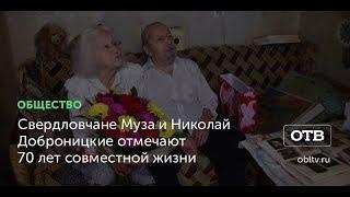 Свердловчане Муза и Николай Доброницкие отмечают 70 лет совместной жизни