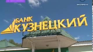 В Бессоновке открылся новый дополнительный офис банка «Кузнецкий»
