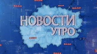 Новости. Утро (03 июля 2018)
