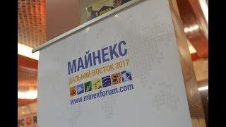 В Магадане открылась конференция МАЙНЕКС Дальний Восток – 2017