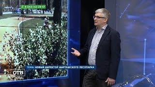 Новый директор Шарташского лесопарка
