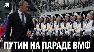 Главный парад Военно-Морского Флота России в Санкт-Петербурге 29 июля 2018 года  (парад ВМФ)