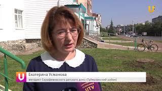 UTV. В Уфе появилась учебная квартира для людей с инвалидностью