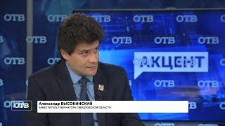 """""""Акцент с Евгением Ениным"""": Александр Высокинский"""
