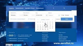 Исчезли из продажи билеты «Аэрофлота» на ноябрь