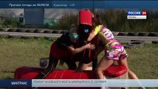 Пермь. Вести Спорт 05.09.2018