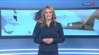 Пермь. Новости культуры 20.09.2018