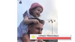 """""""Моя Семья. Счастливые моменты"""". Семья Ивановых"""