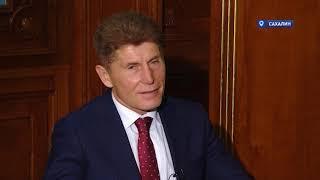 Олег Кожемяко  рассказал почему решил оставить должность губернатора Сахалинской области
