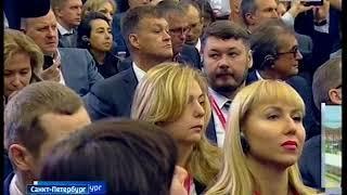 Петербургский форум