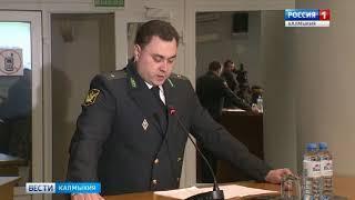 Главный судебный пристав Калмыкии отчитался о проделанной работе