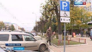 На йошкар-олинских парковках станет меньше «липовых инвалидов»