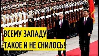 «Катюша», поезд и орден «Дружбы»: итоги первого дня ИСТОРИЧЕСКОГО визита Путина в Китай! Срочно!