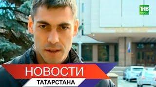 Новости Татарстана 18/10/18 ТНВ