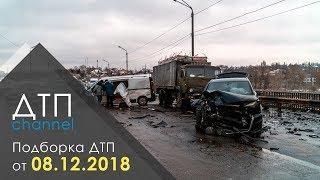Подборка ДТП за 08.12.2018 год