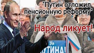 """СРОЧНАЯ НОВОСТЬ!!!! """"ПУТИН ОТЛОЖИЛ ПЕНСИОННУЮ РЕФОРМУ"""""""
