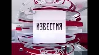 Петербург 5тый канал 3.04.2018 Известия 03.04.18