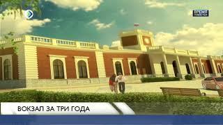 Вокзал в Сосногорске за 3 года