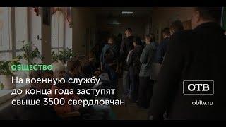 На военную службу до конца года заступят свыше 3500 свердловчан