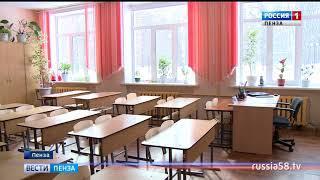 В пензенских школах проводят дезинфекцию