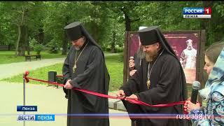 Начались торжества к 100-летию приезда в Пензу священномученика Иоанна Рижского